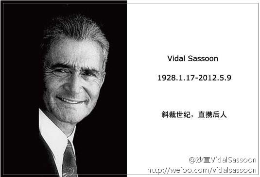 沙宣先生离世享年84岁 高清图片
