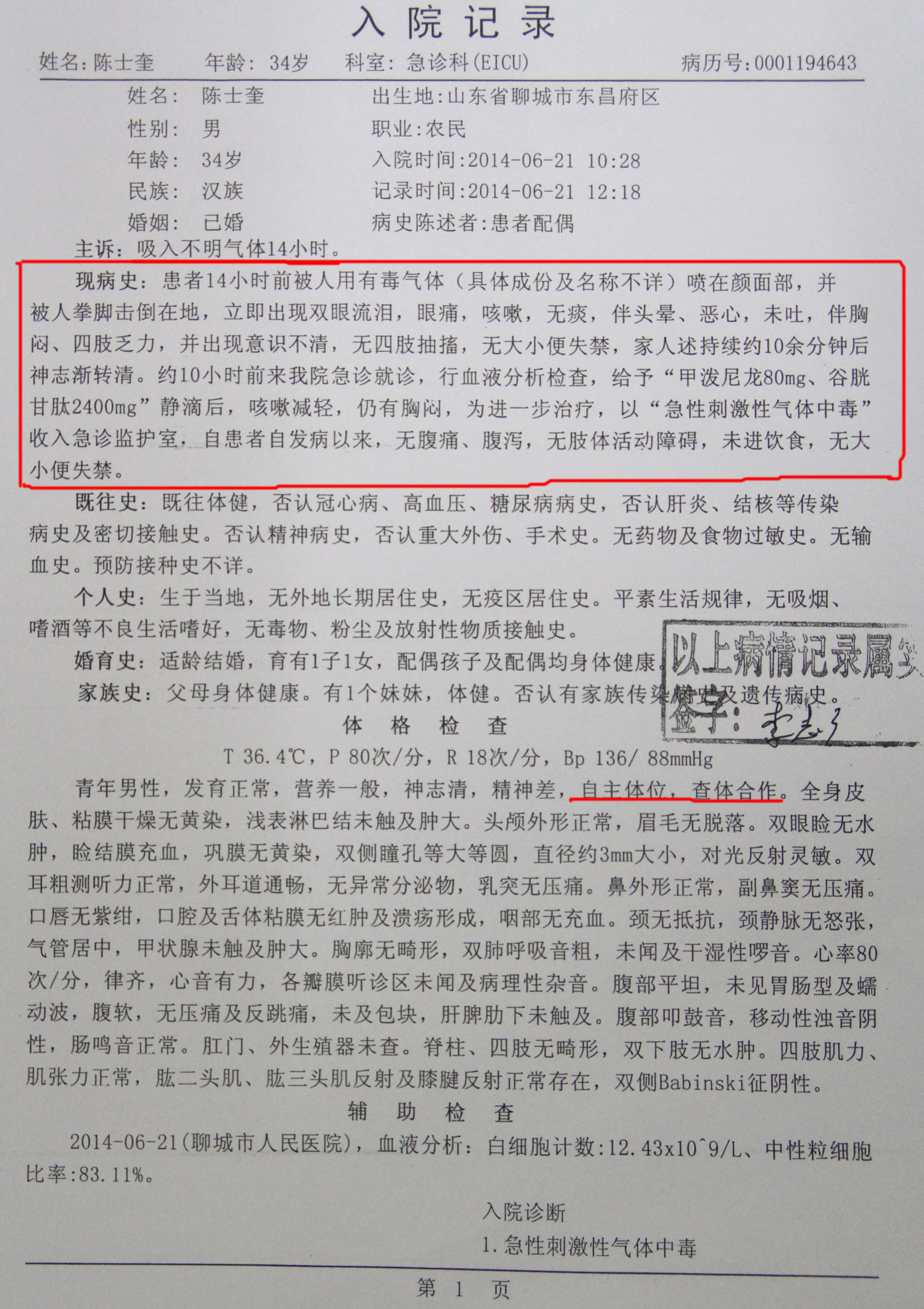 新闻早班车 > 正文   25日,山东聊城经济开发区蒋官屯街道办固均店村