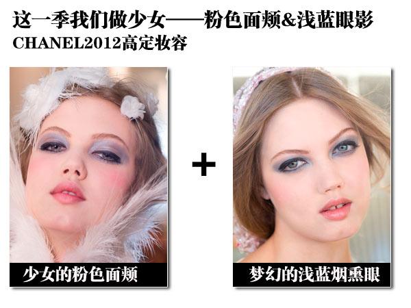 【爱美】涂上粉腮这季我们做少女 CHANEL2012高定妆容