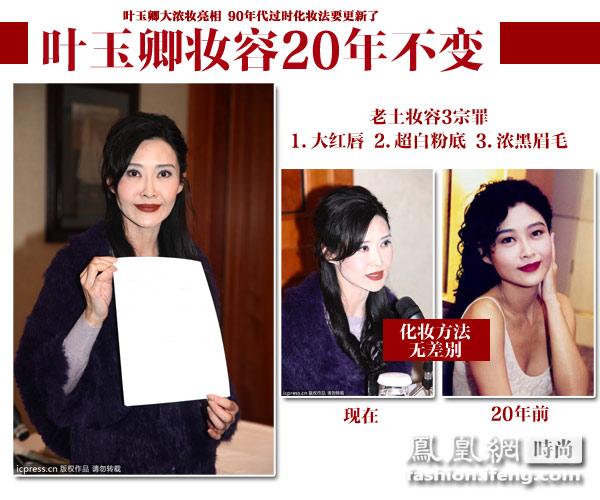 【爱美】叶玉卿大浓妆亮相 90年代老土化妆法要更新了