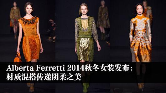 Alberta Ferretti 2014秋冬女装发布