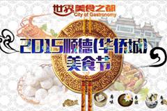 """走进世界美食之都 2015顺德美食节绽放""""味力""""(图)"""