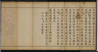 """步步""""经""""心 台湾博物馆展出雍正手抄佛经"""