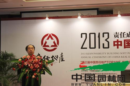 国际园林景观规划设计行业协会主席,北京林业大学教授,博士生导师