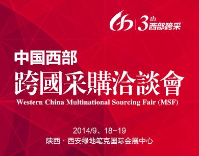 第三届中国西部跨采会今日西安开幕