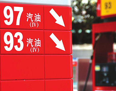 """油价""""七连跌""""成定局 四年来最低"""