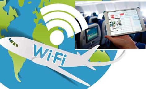 工信部批准飞机装wifi 空中上网有望大规模商用