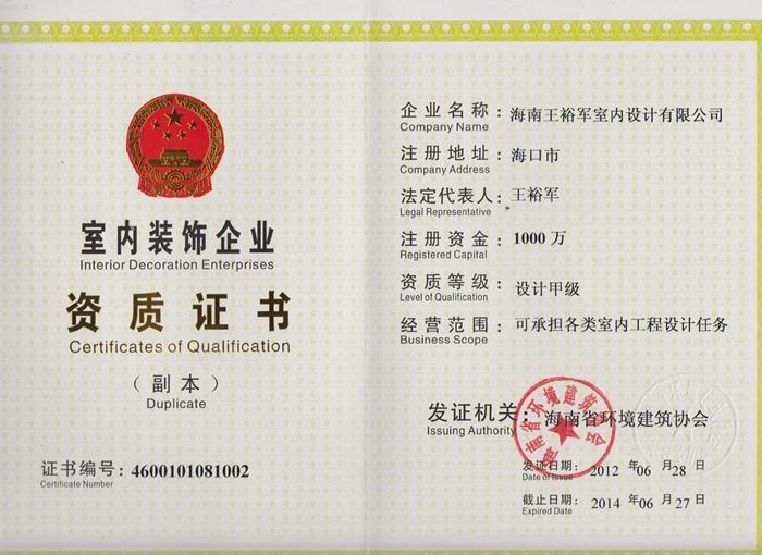 室内设计师王裕军荣誉个人布莱特家具设计图片