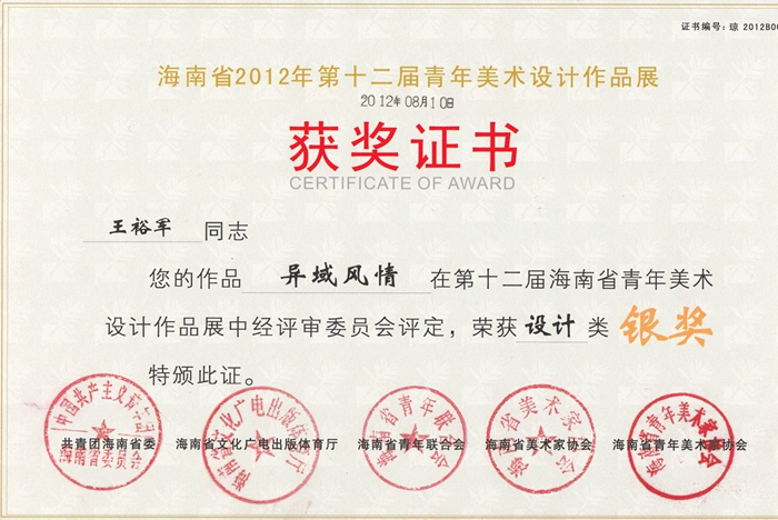 室内设计师王裕军荣誉个人木材加工厂消防v荣誉规范图片