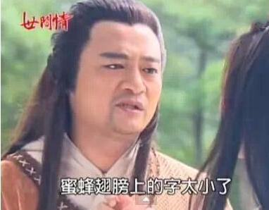 越南版神雕侠侣秒爆陈妍希版小龙女