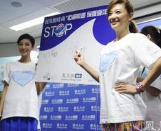 美丽爱心行动香港站:携手应采儿、郑希怡拒绝鱼翅 保护生物海洋