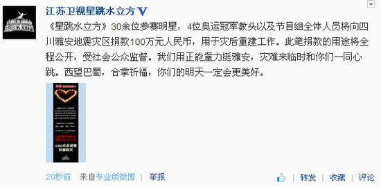 四川雅安7级地震 娱乐圈众星捐款 爱心榜 图