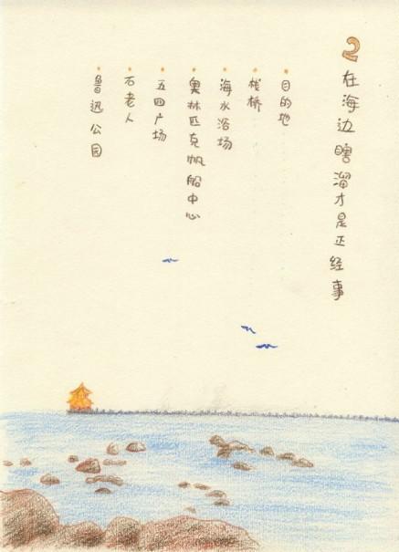 佛山女孩手绘254幅青岛美景 网友直呼青岛美