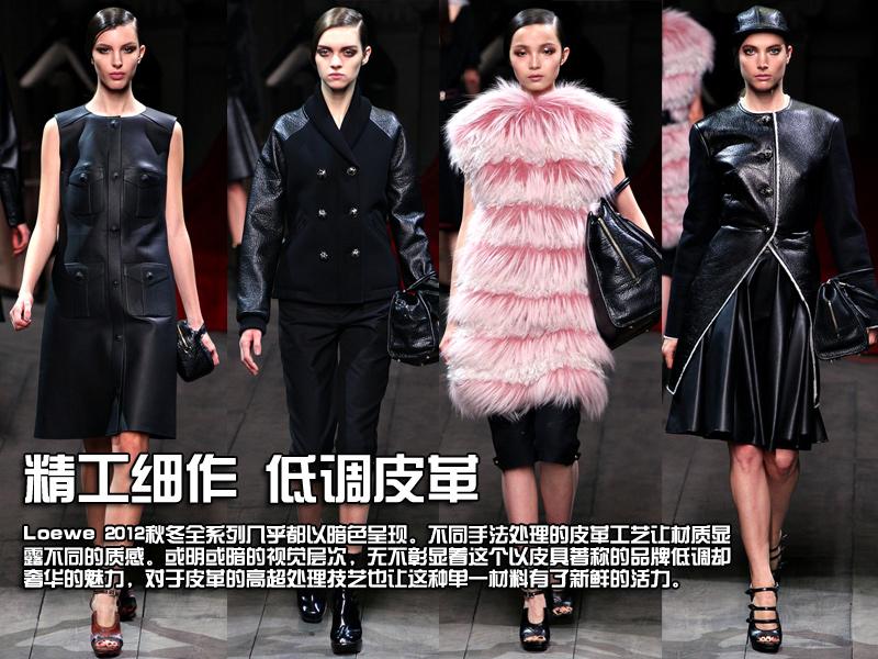 精耕细作 低调皮革 2012秋冬Loewe发布