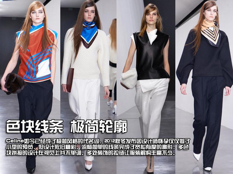 色块线条 极简轮廓 Celine 2012秋冬发布