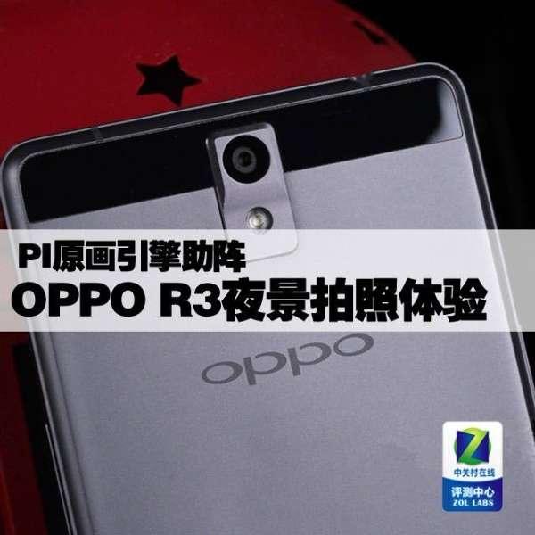 OPPO R3夜景拍照体验 PI原画引擎助阵
