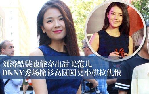 刘涛酷装穿出甜美范儿 撞衫高圆圆拉仇恨