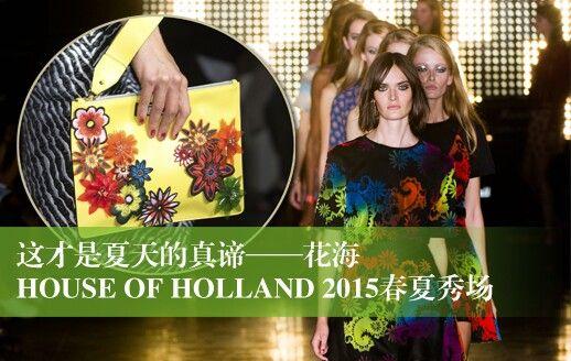 House of  Holland2015春夏系列发布