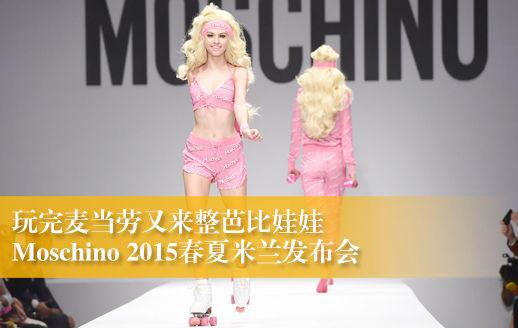 绚丽芭比秀来袭 Moschino 2015春夏系列发布