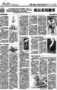 百年奥运奇闻:跑54年的马拉松 颁奖国歌奏错三