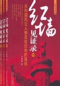 自述:共产国际不倒 中国革命不能成功