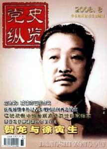 1965年毛泽东批示学徐寅生 不学习我们就要完蛋