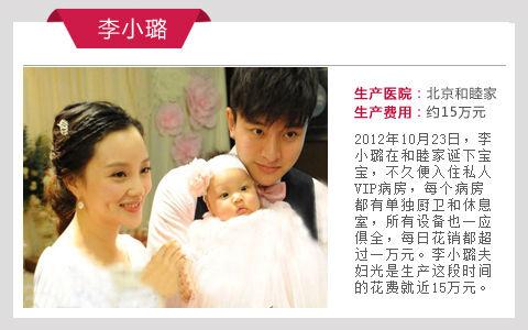 姚晨此次产子的医院为北京和睦家医院