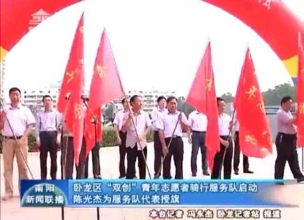 """河南南阳市委副书记陈光杰被查 最后一次""""露面""""""""双创""""活动"""
