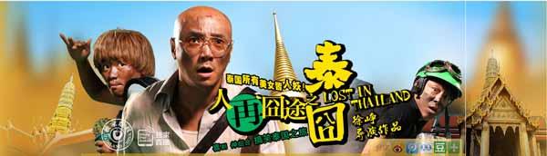 《泰囧》破3项纪录 迅雷看看有望创网络票房新纪录