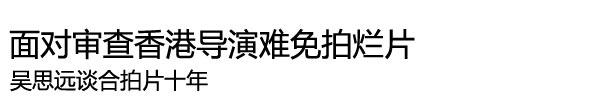 金像奖专访吴思远