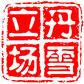 王丹雪WDX