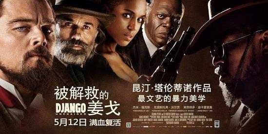 《姜戈》首日票房不足400万排片占比少于一成