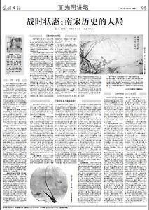 专家:南宋长期处于战时状态 经济片面发展
