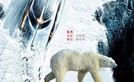 第35期:《雪国列车》