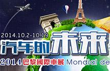 世界第一个车展——巴黎车展