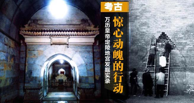 惊心动魄:万历皇帝陵寝发掘实录