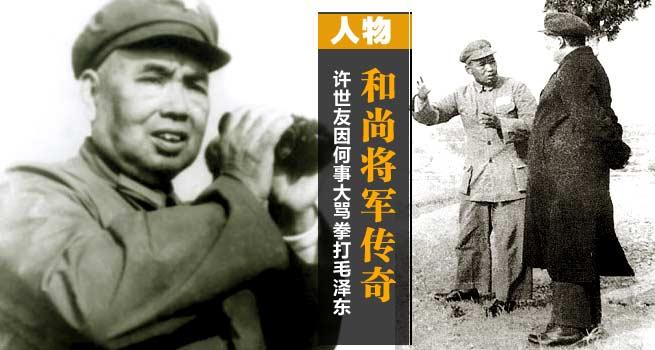 许世友拳打毛泽东:你算个什么东西图片