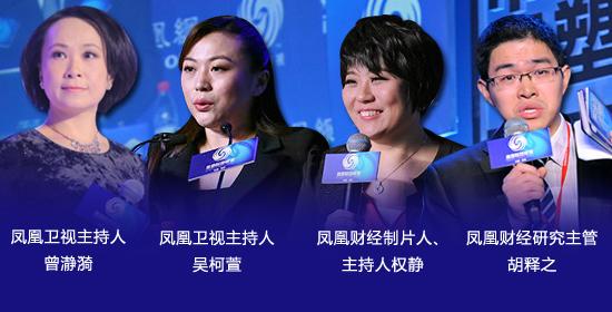 2013凤凰财经峰会金牌主持人