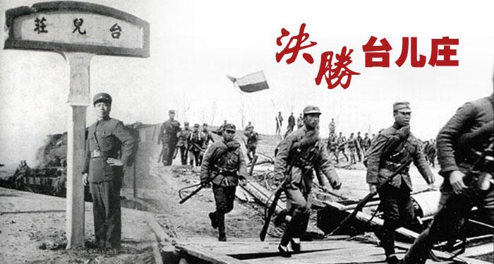川军血战滕县:台儿庄战役中最惨烈一战