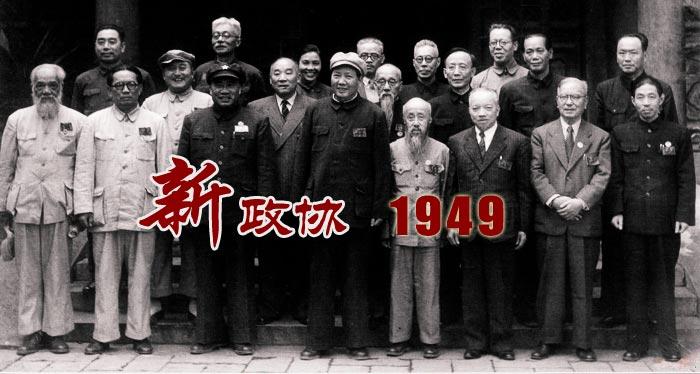 1949新政协:红色摄影师讲述镜头背后故事