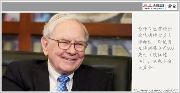 ...全球富豪排行榜上以620亿美元名列世界首富.2008年金融危...
