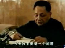1978年邓小平在中央工作会议上的讲话