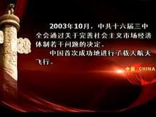 2003年10月 第十六届三中全会