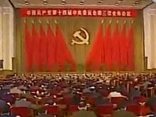 1993年11月 第十四届三中全会