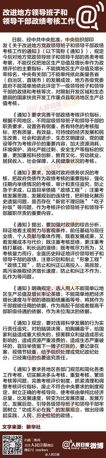 中组部如何选人? - 习金萍 - 【中国梦 】 空谈误国,实干兴邦