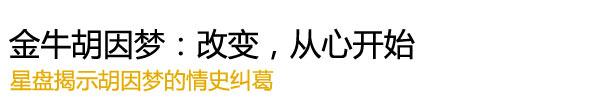 """""""金牛胡因梦:改变,从心开始"""""""