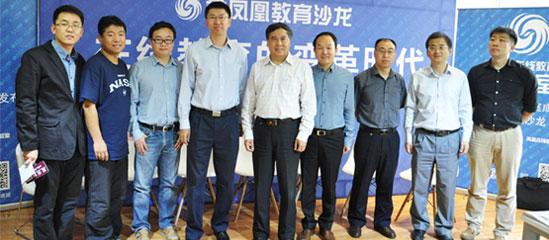 教育领域行业专家、企业领袖见证凤凰在线教育实验室成立
