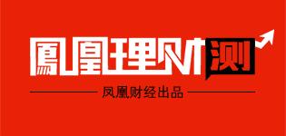 凤凰理财产品评测