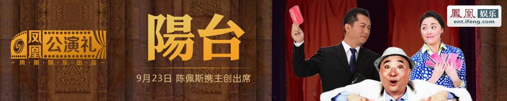《阳台》凤凰娱乐公演礼