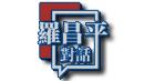 陶景洲:反腐不会止于某大老虎